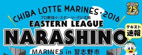 narashino text