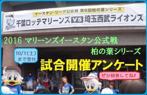 2016kashiwanoha_an