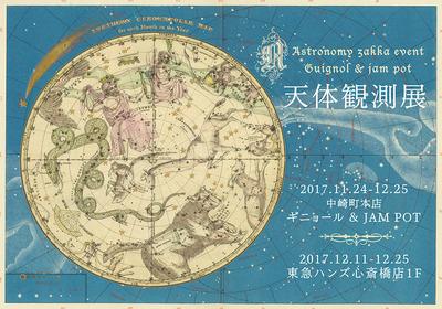 天体観測展 2017冬