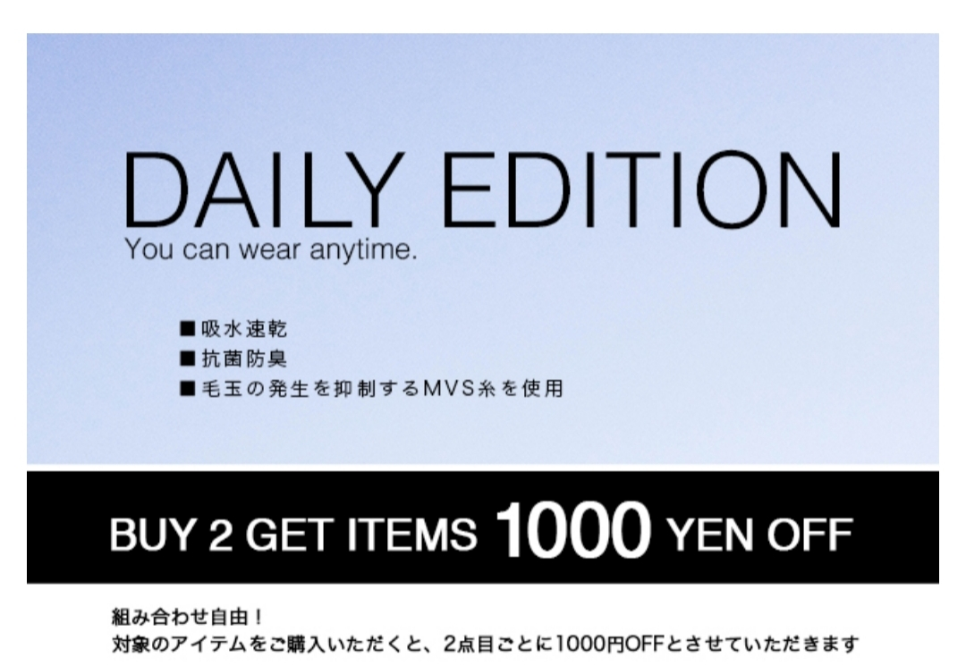 2BUYGET¥1000OFF!!!!