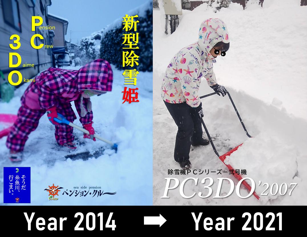 2021除雪姫-01