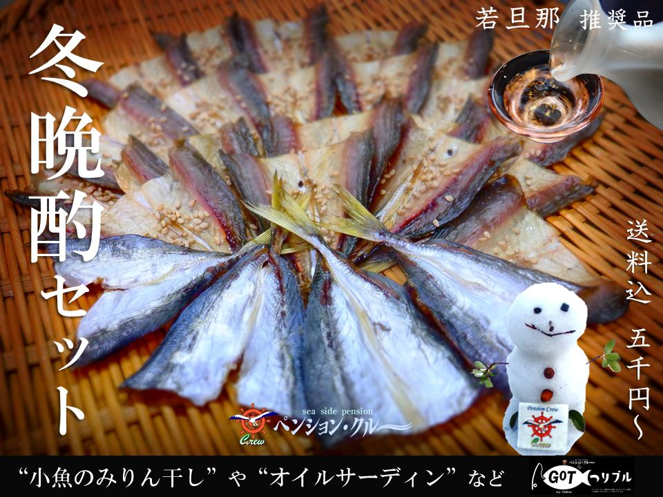 Gotつりブル (01)冬晩酌