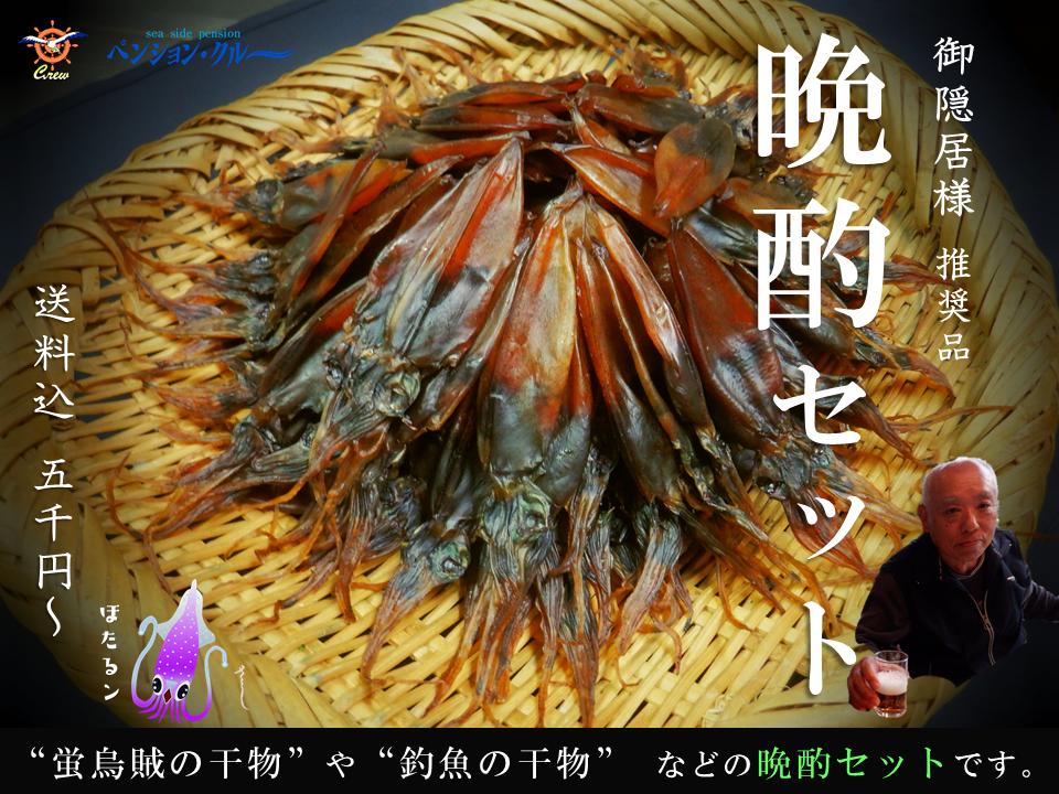 ペンクル体験01_晩酌セット1