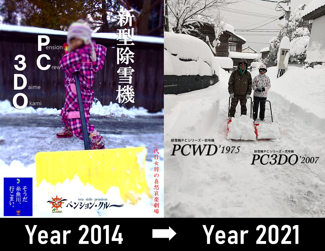 2021除雪姫-02