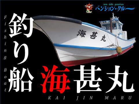 Kaijinmaru-03