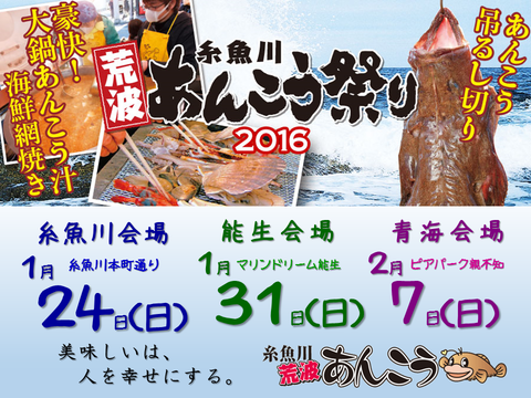 2016 あんこう祭り