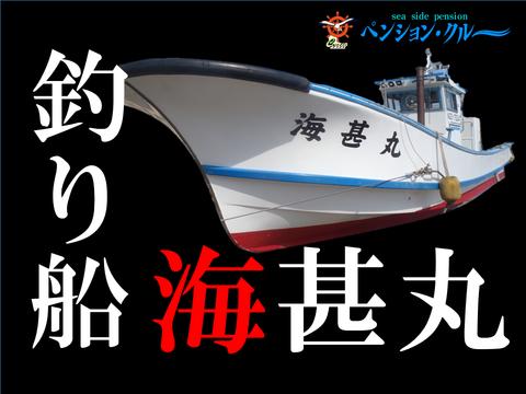 2014.07.29 海甚丸-06