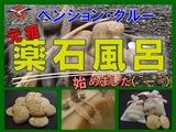 薬石風呂-01(小)