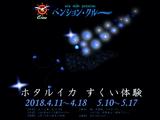 2018糸魚川ホタルイカツアー01(ミニ)