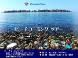 ミニ20180422海遊び
