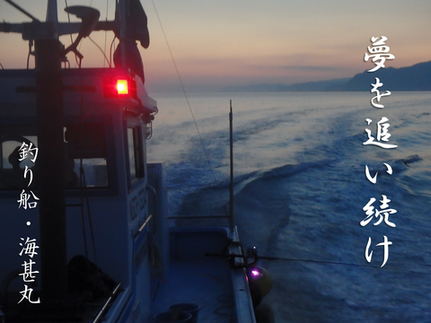 2018釣り船CM-01