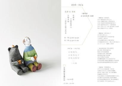 台北201610