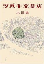 ツバキ文具店-152x224