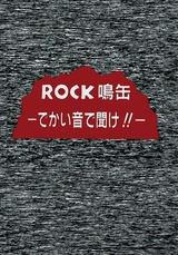 ROCK鳴缶