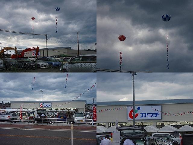 福島県の白河市のカワチ薬品白河...