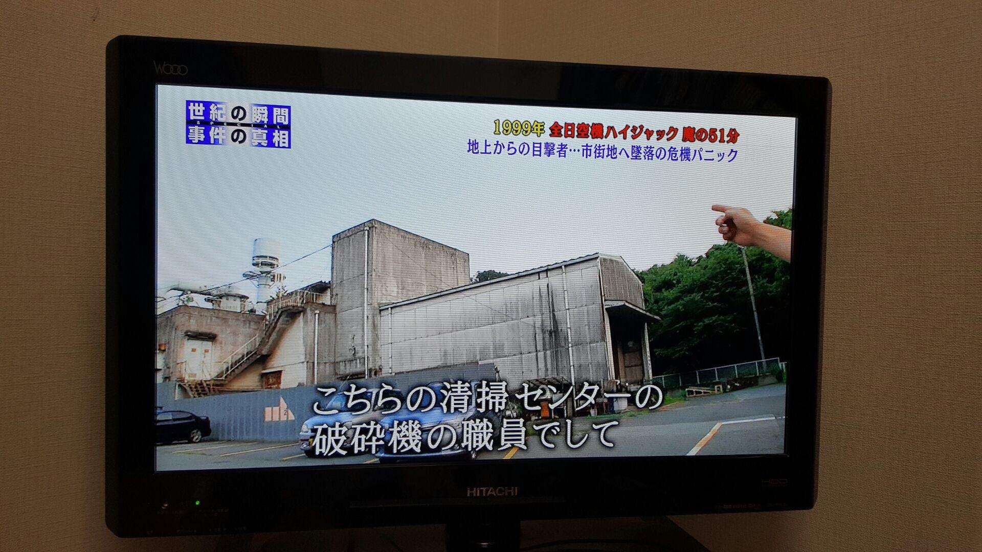 全日空61便ハイジャック事件 - All Nippon Airways Flight 61