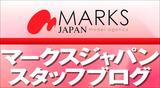 マークスジャパン スタッフブログ