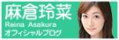 麻倉玲菜 オフィシャルブログ