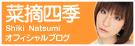 菜摘四季 オフィシャルブログ