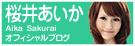 桜井あいか オフィシャルブログ