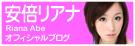 安倍リアナ オフィシャルブログ