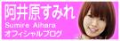 阿井原すみれ オフィシャルブログ