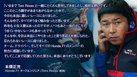 本橋正充 (ホンダF1チーフエンジニア):F1ドイツGP決勝コメント