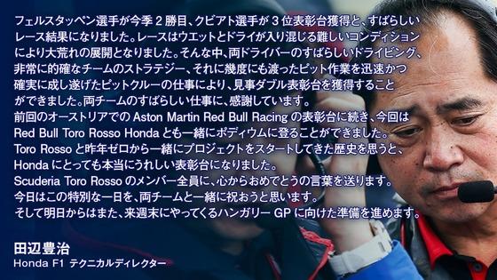 田辺豊治(ホンダF1テクニカル・ディレクター):F1ドイツGP決勝コメント