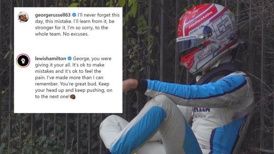 ルイス・ハミルトン、ジョージ・ラッセルのクラッシュを問題ないとコメント:2020年F1エミリア・ロマーニャGP