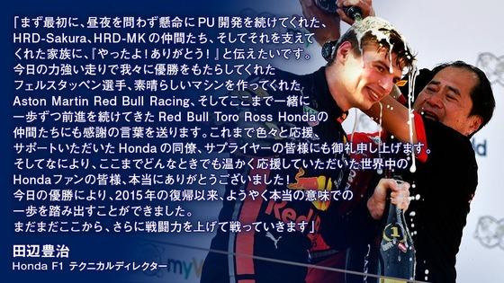 田辺豊治(ホンダF1テクニカル・ディレクター)2019年F1オーストリアGP