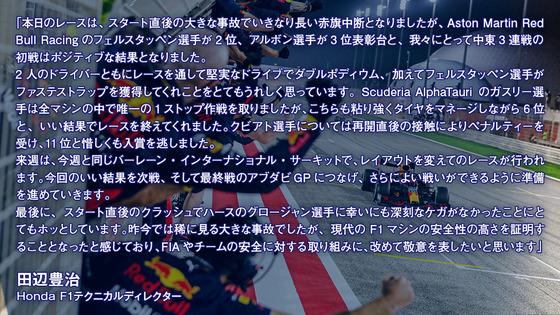 田辺豊治(ホンダ)2020年F1バーレーンGP決勝コメント