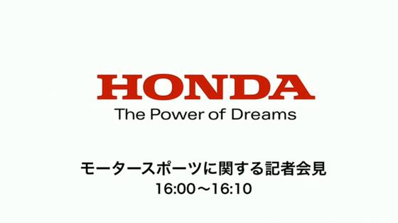 ホンダ、2015年からF1復帰を正式発表(マクラーレン-ホンダ)
