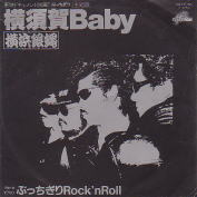 横須賀Baby