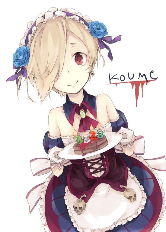 koume1 (7)