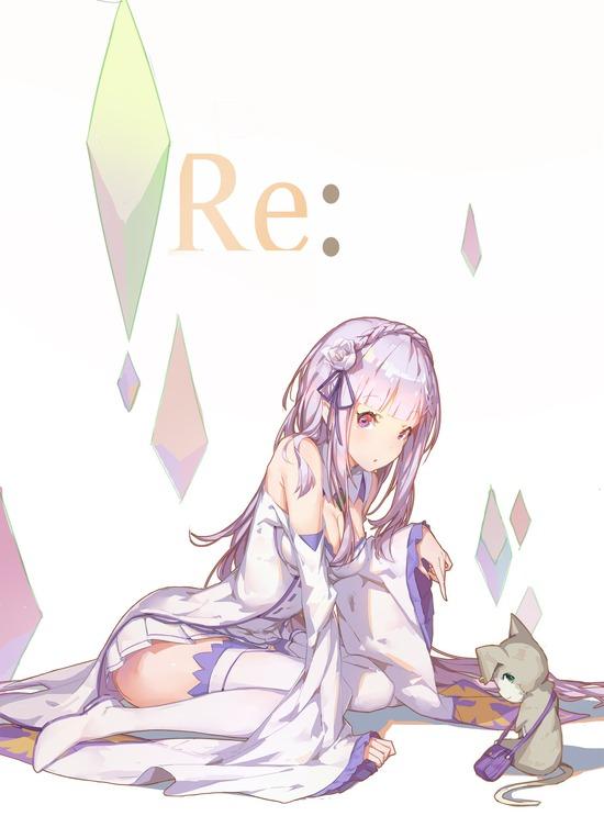 【2次】「Re:ゼロから始める異世界生活」に出てくる女の子の二次画像【Re:ゼロ】