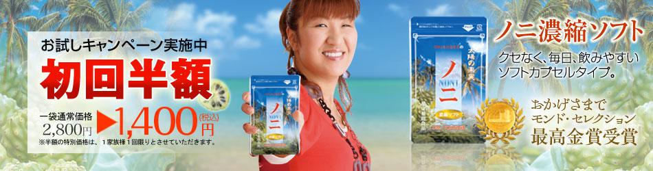 ノニ 何年か前から北斗晶さんが宣伝している、「ノニ生活」というダイエットサプリ... 北斗晶オス