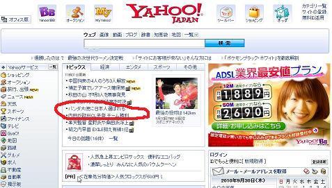 ゆみHaaaaaaaaaannnnnnnnn on Yahoo