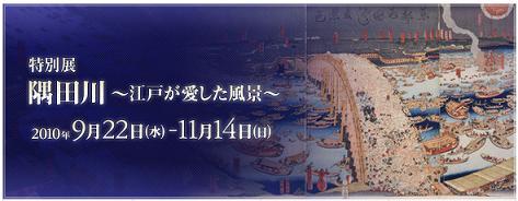 隅田川展。