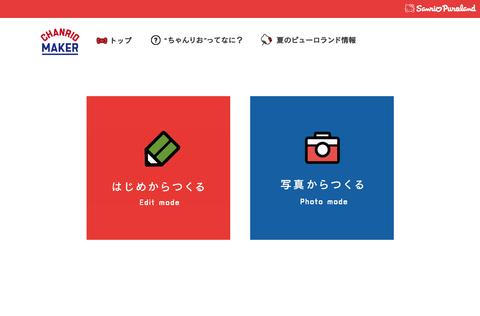 ちゃんりおメーカー -Chanrio maker-