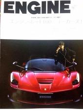 engine8月号本