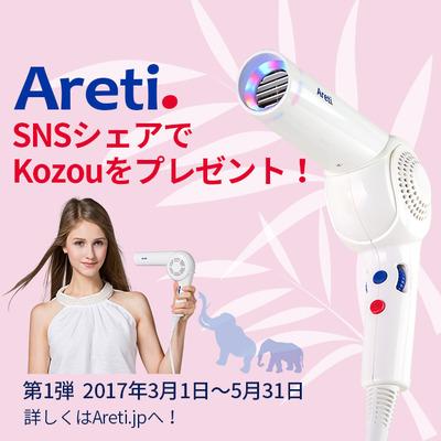 Kozou_Campaign_640