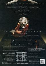 アトリエ劇研2
