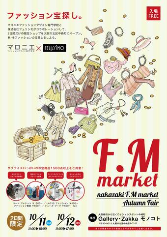 FMマーケット-表-OL