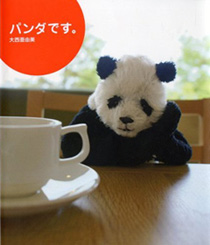 パンダです。1