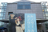 京都国立近代美術館。