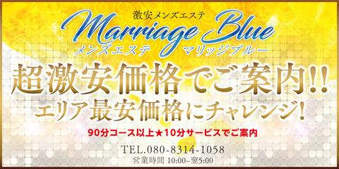marriageblue_w1000h500