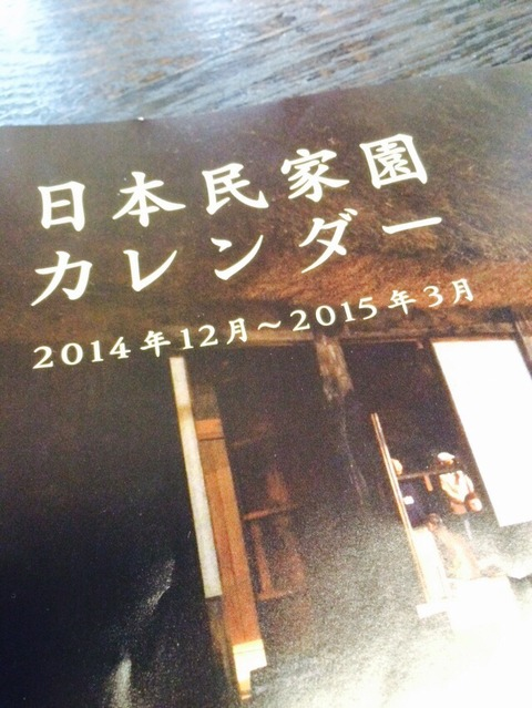 2014-11-24-13-05-49