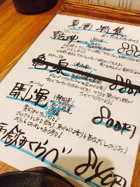 2014-08-12-20-01-07