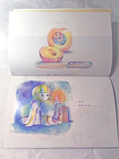 幻-ページ2