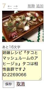 cooktips1